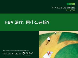 HBV  治疗 :  用什么开始 ?