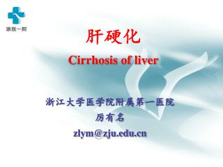 肝硬化  Cirrhosis of liver