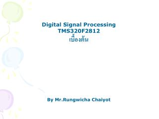 Digital Signal Processing TMS320F2812 เบื้องต้น By Mr.Rungwicha Chaiyot