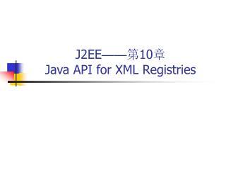 J2EE —— 第 10 章 Java API for XML Registries