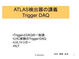 ATLAS 検出器の講義 Trigger DAQ
