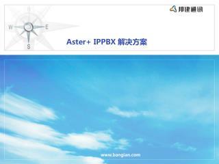 Aster+ IPPBX  解决方案
