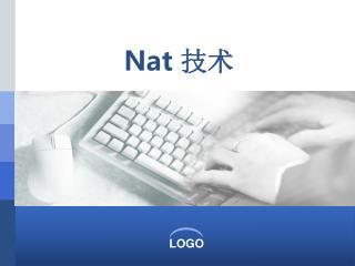 Nat  技术