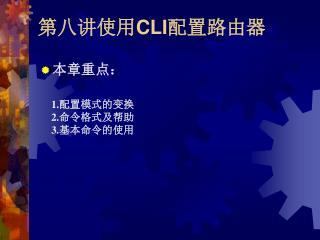 第八讲使用 CLI 配置路由器