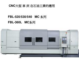 CNC 大型 車 床 在石油工業的應用 FBL-520/530/540   MC  系列 FBL-360L   MC 系列