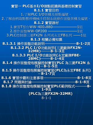 實習一  PLC 基本 I/O 接點認識與基礎控制實習 8.1.1  實習目的 1. 了解 PLC I/O 架構及接點編號。 2. 了解曲柄端點暫停機械手控制系統操作面盤架構及編號。