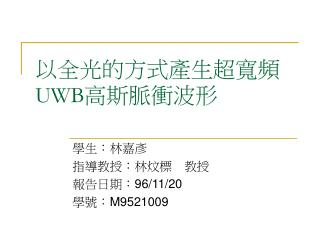 以全光的方式產生超寬頻 UWB 高斯脈衝波形