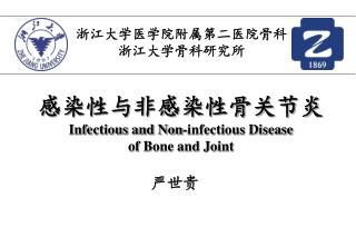 感染性与非感染性骨关节炎 Infectious and Non-infectious Disease  of Bone and Joint