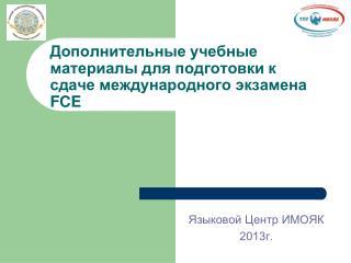 Дополнительные учебные материалы для подготовки к сдаче международного экзамена  FCE