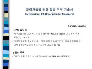 관리자들을 위한 행동 직무 기술서 (A Behavioral Job Description for Managers) Fondas, Nanette .  논문의 필요성