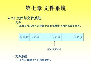 第七章 文件系统