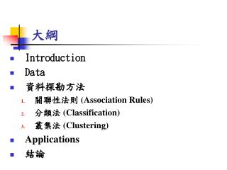 Introduction Data 資料探勘方法 關聯性法則  (Association Rules) 分類法  (Classification) 叢集法  (Clustering)