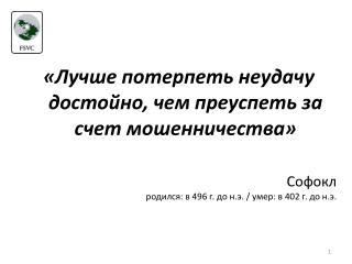 «Лучше потерпеть неудачу достойно, чем преуспеть за счет мошенничества»