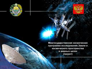 Status , Application and Progressive Development of International and National Space Law