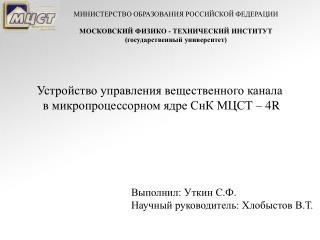 МИНИСТЕРСТВО ОБРАЗОВАНИЯ РОССИЙСКОЙ ФЕДЕРАЦИИ МОСКОВСКИЙ ФИЗИКО - ТЕХНИЧЕСКИЙ ИНСТИТУТ