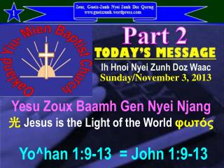 Yesu Zoux Baamh Gen Nyei Njang 光 Jesus is the Light of the World  φωτός