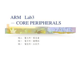 ARM   Lab3 -  CORE PERIPHERALS
