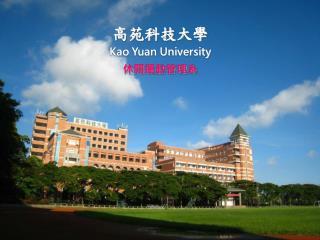 高苑科技大學 Kao Yuan University 休閒運動管理系