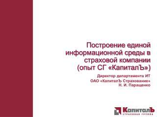 Структура Страховой группы «КапиталЪ»*