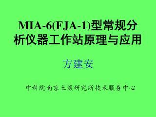 MIA-6(FJA-1) 型常规分析仪器工作站原理与应用 方建安 中科院南京土壤研究所技术服务中心