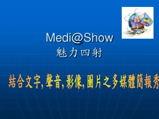 Medi@Show 魅力四射