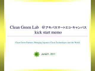 Clean Green Lab @ アキバスマートエコ・キャンパス kick start memo