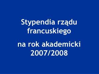 Stypendia rządu francuskiego  na rok akademicki 2007/2008