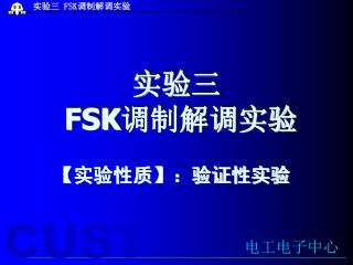 实验三 FSK 调制解调实验