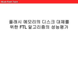 플래시 메모리의 디스크 대체를 위한  FTL  알고리즘의 성능평가