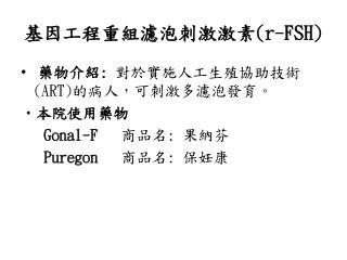 基因工程重組濾泡刺激激素 (r-FSH)