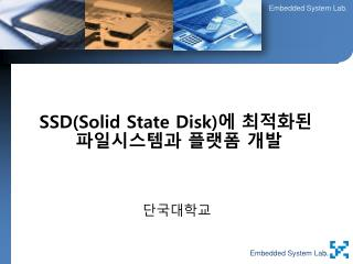 SSD(Solid State Disk) ? ????  ?????? ??? ??