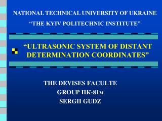 """""""ULTRASONIC SYSTEM OF DISTANT DETERMINATION COORDINATES"""""""
