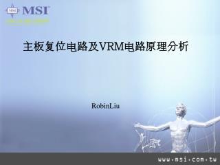主板复位电路及 VRM 电路原理分析 RobinLiu