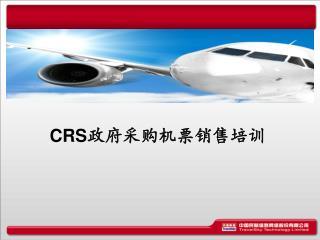 CRS 政府采购机票销售培训