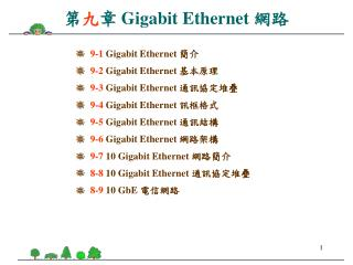 第 九 章 Gigabit Ethernet  網路