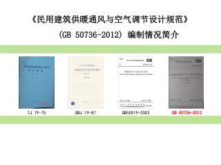 《 民用建筑供暖通风与空气调节设计规范 》     (GB 50736-2012)  编制情况简介