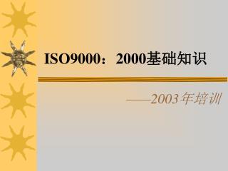 ISO9000:2000 基础知识