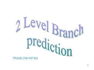 2 Level Branch prediction