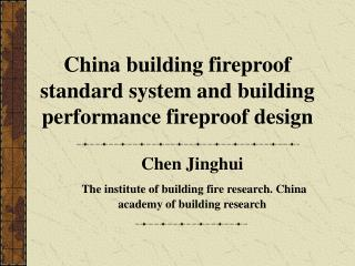China building fireproof standard system and building performance fireproof design