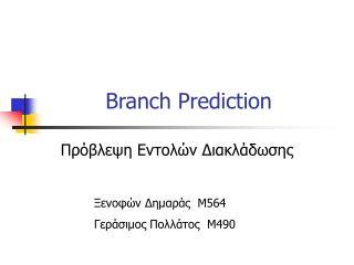 Branch Prediction