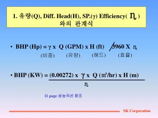 1.  유량( Q), Diff. Head(H), SP. ( γ ) Efficiency( η )  와의  관계 식