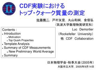 CDF 実験における トップ・クォーク質量の測定