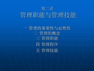 第二讲  管理职能与管理技能