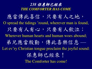 238 保惠師已經來 THE COMFORTER HAS COME