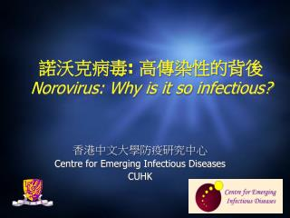 諾沃克病毒 :  高傳染性的背後 Norovirus: Why is it so infectious?