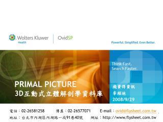 PRIMAL PICTURE 3D 互動式立體解剖學資料庫