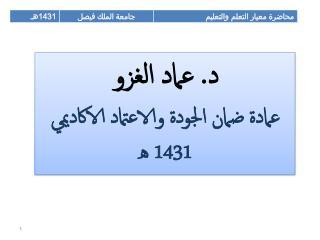 د. عماد الغزو عمادة ضمان الجودة والاعتماد الاكاديمي 1431 ه