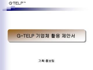 G-TELP  기업체 활용 제안서