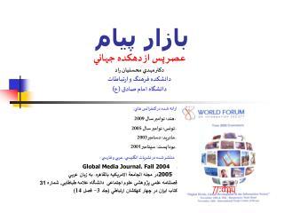 ارائه شده در کنفرانس هاي: ـ  هند: نوامبر سال 2009  ـ تونس: نوامبر سال 2005  ـ مادريد: دسامبر 2003