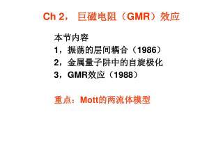 Ch 2 ? ????? GMR ???